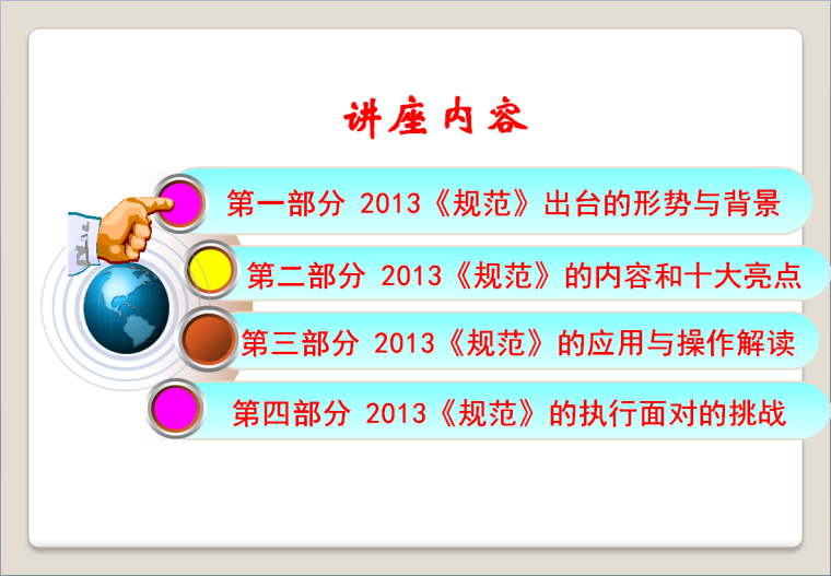 《2013版清单计价规范》宣贯解读与应用操作_2