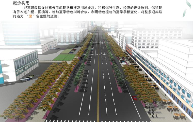 [河北]秦皇岛市道路绿化改造设计方案-土人