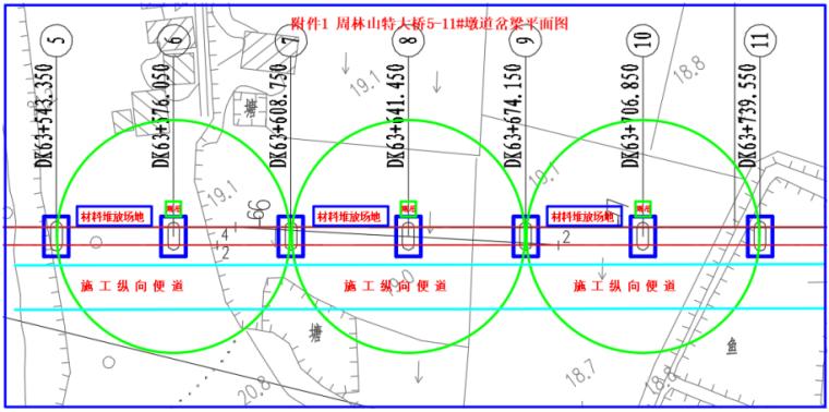 铁路特大桥6*32米道岔连续梁专项施工方案_3