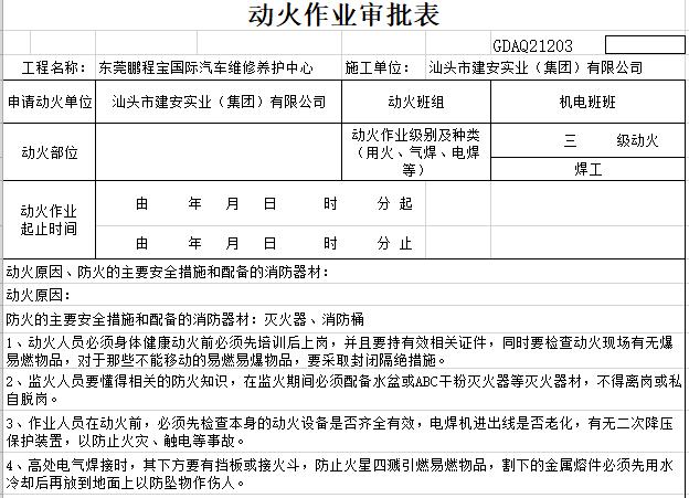 动火作业审批表(Excel表格)