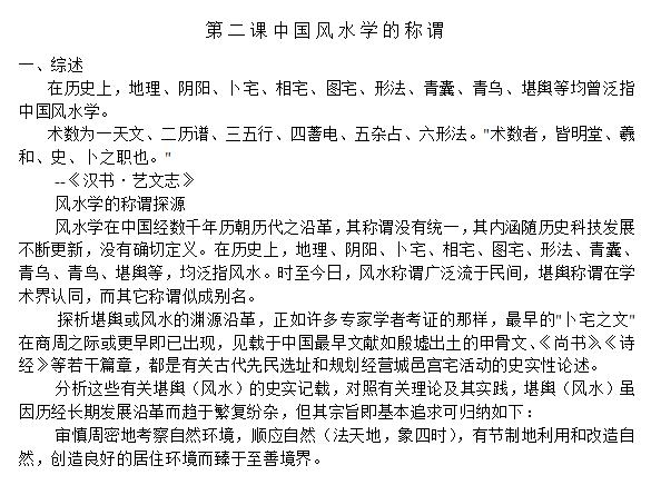 中国风水学教程_3