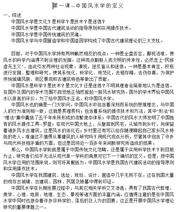 中国风水学教程_1
