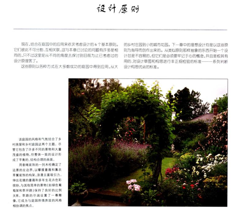 景观小庭院设计(共164页)