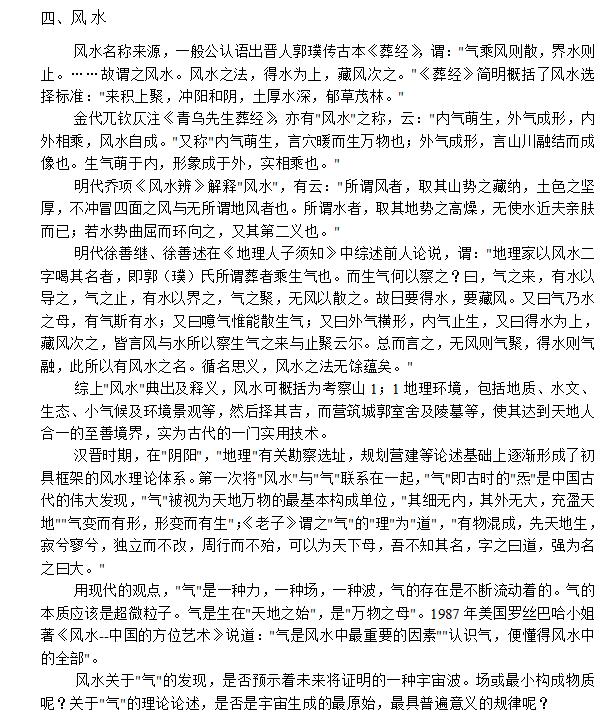 中国风水学教程_4