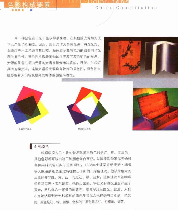 色彩构成(共136页)_2