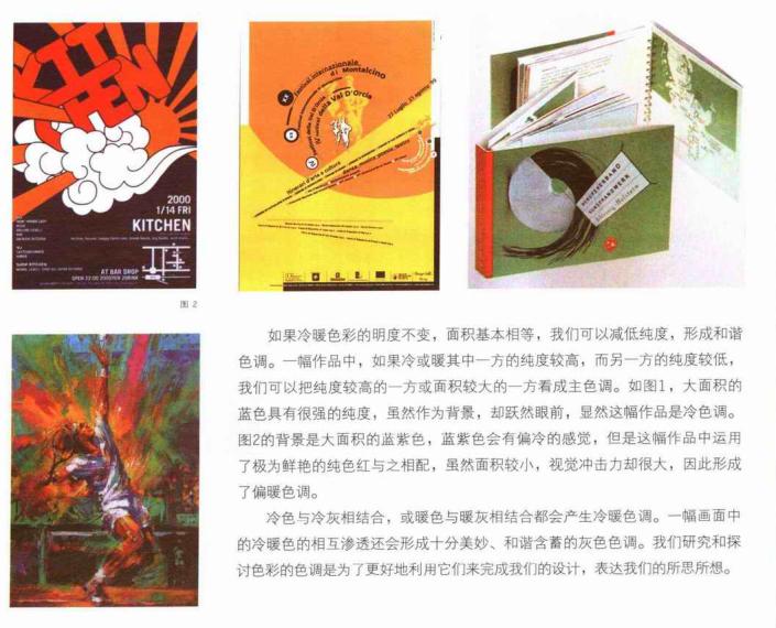 色彩构成(共136页)_3