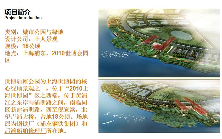 上海后滩公园案例分析_part1