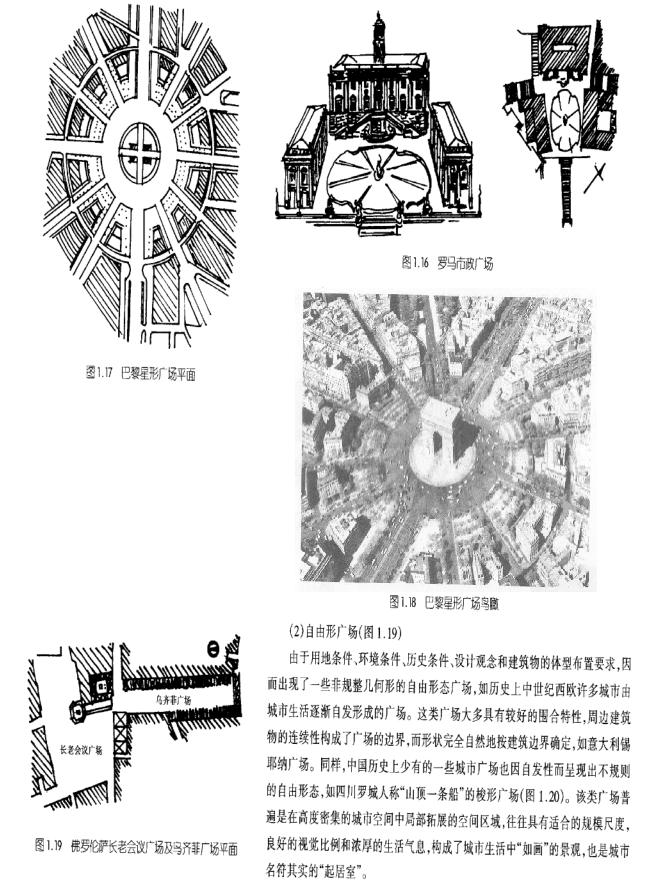 城市广场设计(共104页)