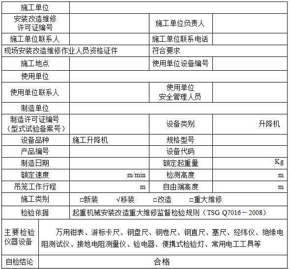 起重机械施工自行检验报告(完整版)