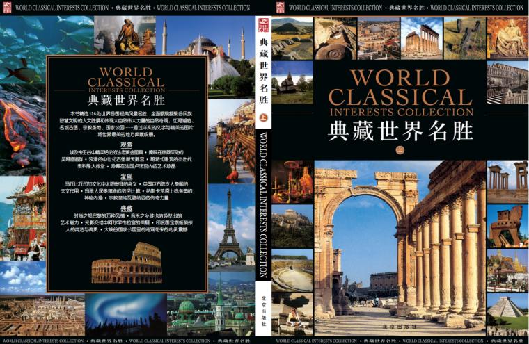 典藏世界名胜(共172页)_2