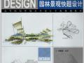 园林景观快题设计(共111页)
