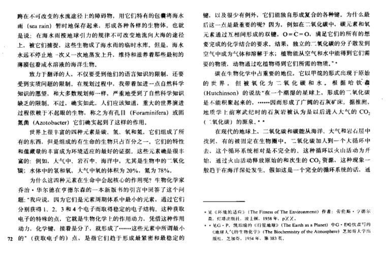 设计结合自然(共289页)_3