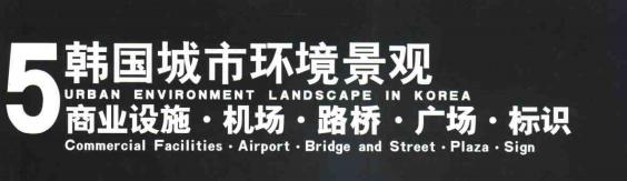 韩国城市环境景观5:商业设施·机场·路桥-园林景观学生资料-土木资料网