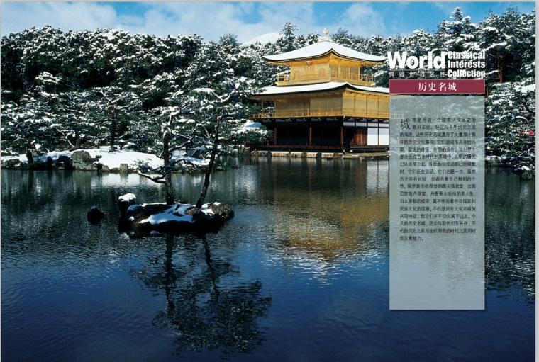 典藏世界名胜(共172页)_4
