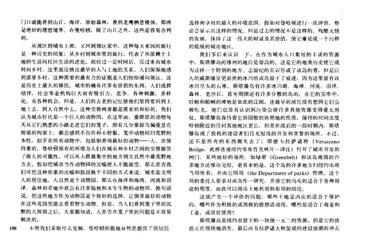 设计结合自然(共289页)_7