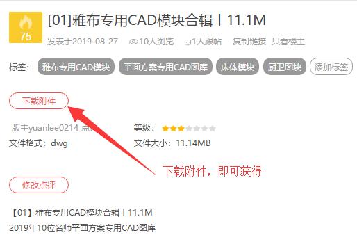 2019年10位名师平面方案专用CAD图库_4