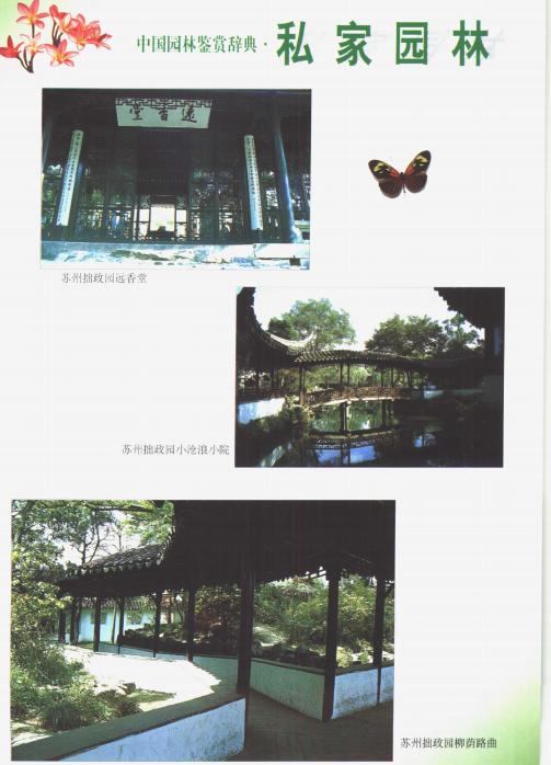 [中国园林鉴赏辞典]-共1284页