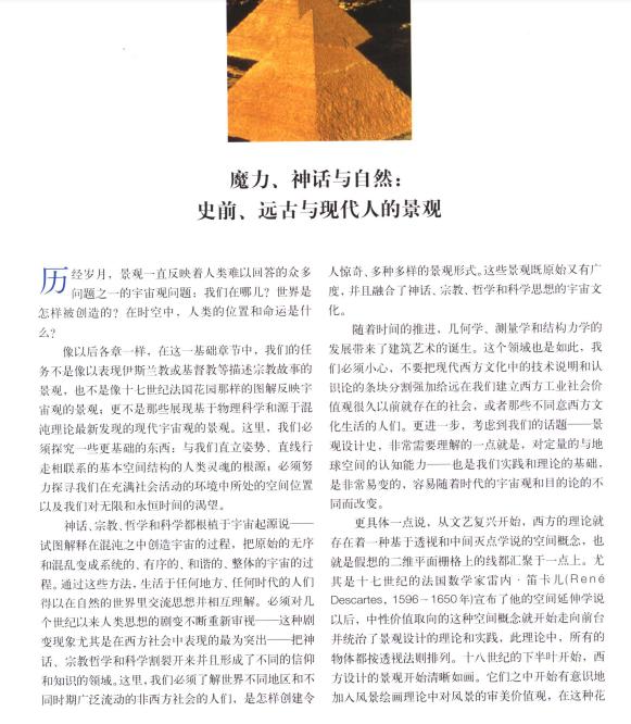 世界景观设计文化与建筑的历史I-共284页
