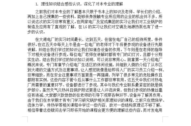 热动专业电厂实习报告6p