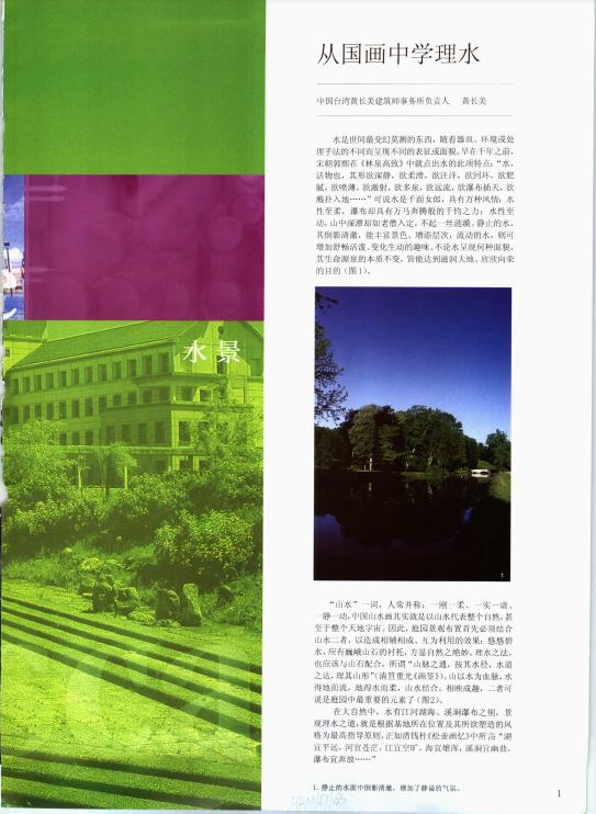 世界园林和城市景观集萃-共333页