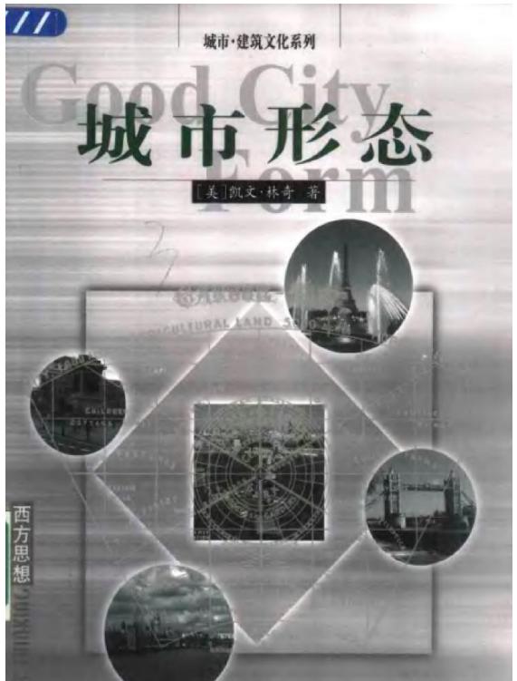 城市形态(共335页)_1