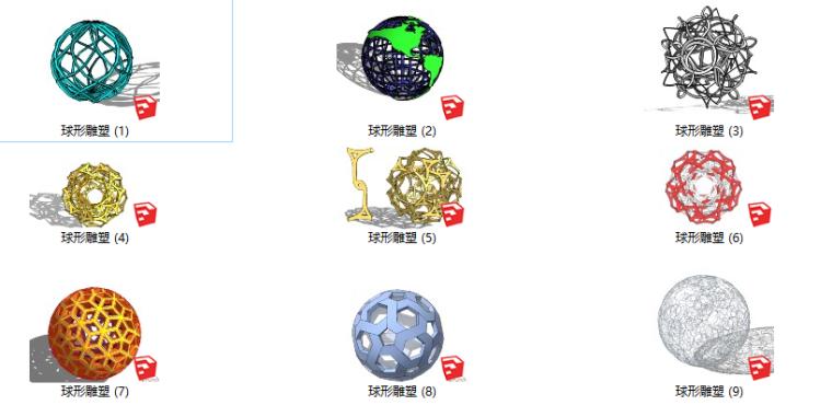 24个球形雕塑su模型