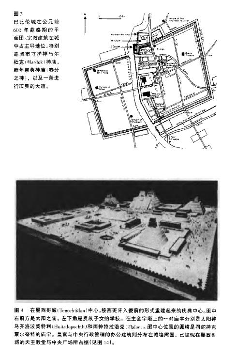 城市形态(共335页)_2