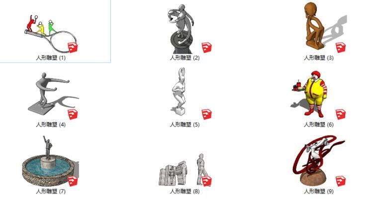 36个人形雕塑su模型