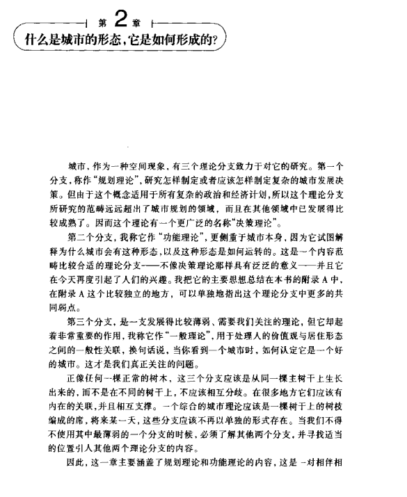 城市形态(共335页)_5