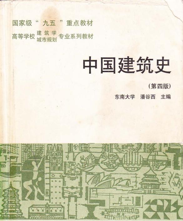 中国建筑史-潘谷西