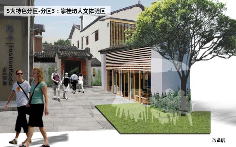 [广东]梅州客家文化改造总体规划文本-Aecom