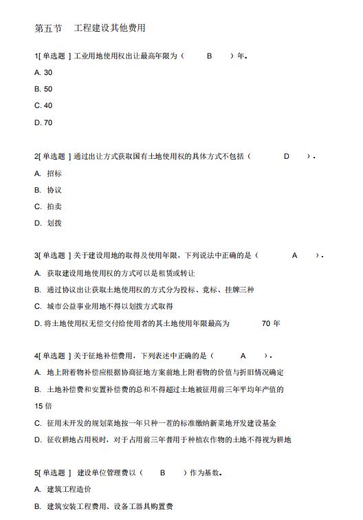 二级造价工程师-基础管理知识题库(含答案)_1