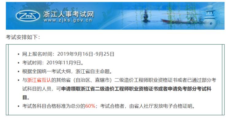 浙江省二级造价师考试开始报名