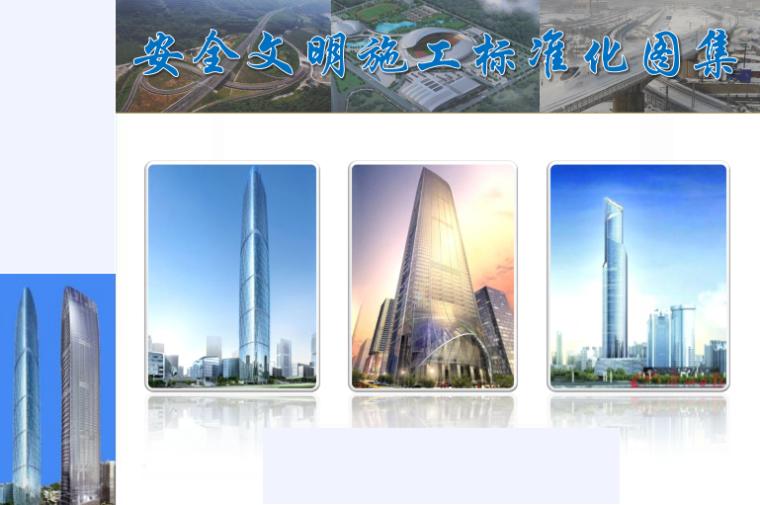 建筑工程文明施工安全管理标准化图集(实用