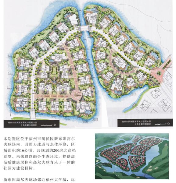 [福建]福州新东阳高尔夫球场A区景观方案