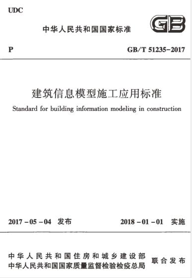 GBT51235-2017建筑信息模型施工应用标准_1