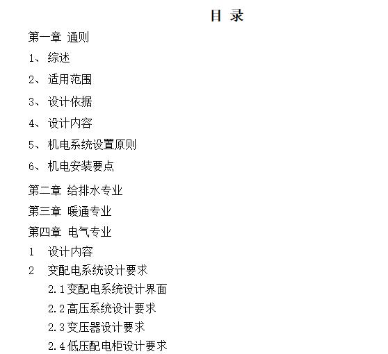 万科广场机电设计任务书(共35页)