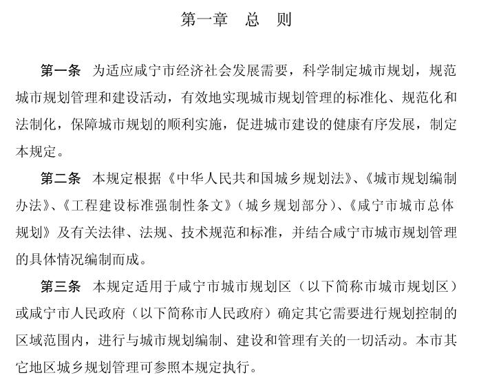 咸宁市城市规划管理技术规定.pdf