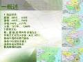 明、清朝时期的园林-皇家园林ppt