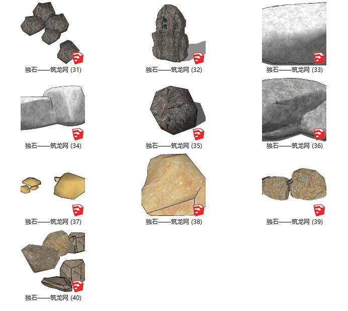 128套景观石su模型(31-40)