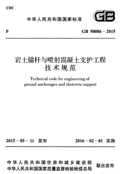 GB50086-2015岩土锚杆与喷射混凝土支护技术