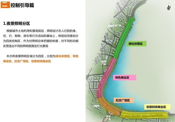 [四川]广安市滨江路改造工程修建性详细规划_11