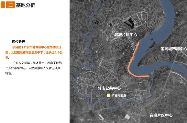 [四川]广安市滨江路改造工程修建性详细规划_6