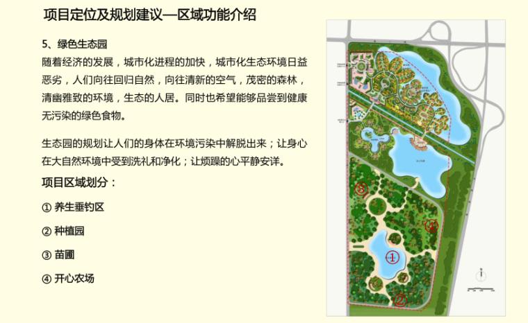 [山东]华林安老养生园景观规划方案报告_17