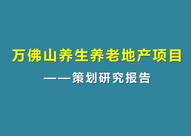 [广西]万佛山养生养老地产项目策划研究报告