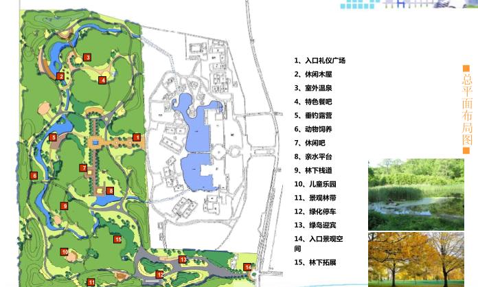 [北京]怡生园国际会议中心养生林景观方案
