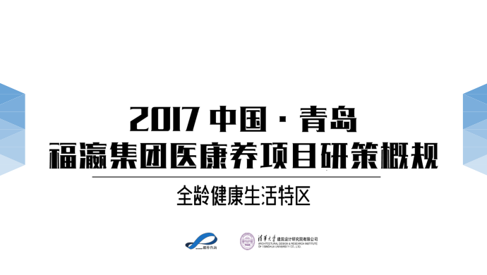 [山东]青岛福瀛医康养项目研策报告