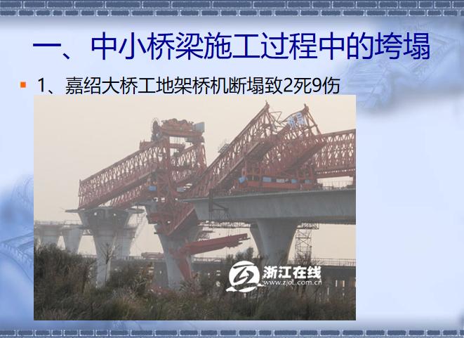 突发,无锡312国道无锡段发生高架桥坍塌事故_7