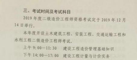 又一省公布考试时间_2