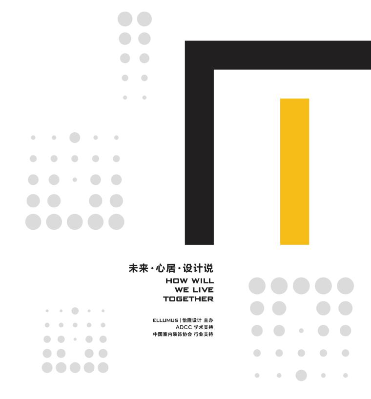 ELLUMUS 怡隆设计中国区五周年礼赞
